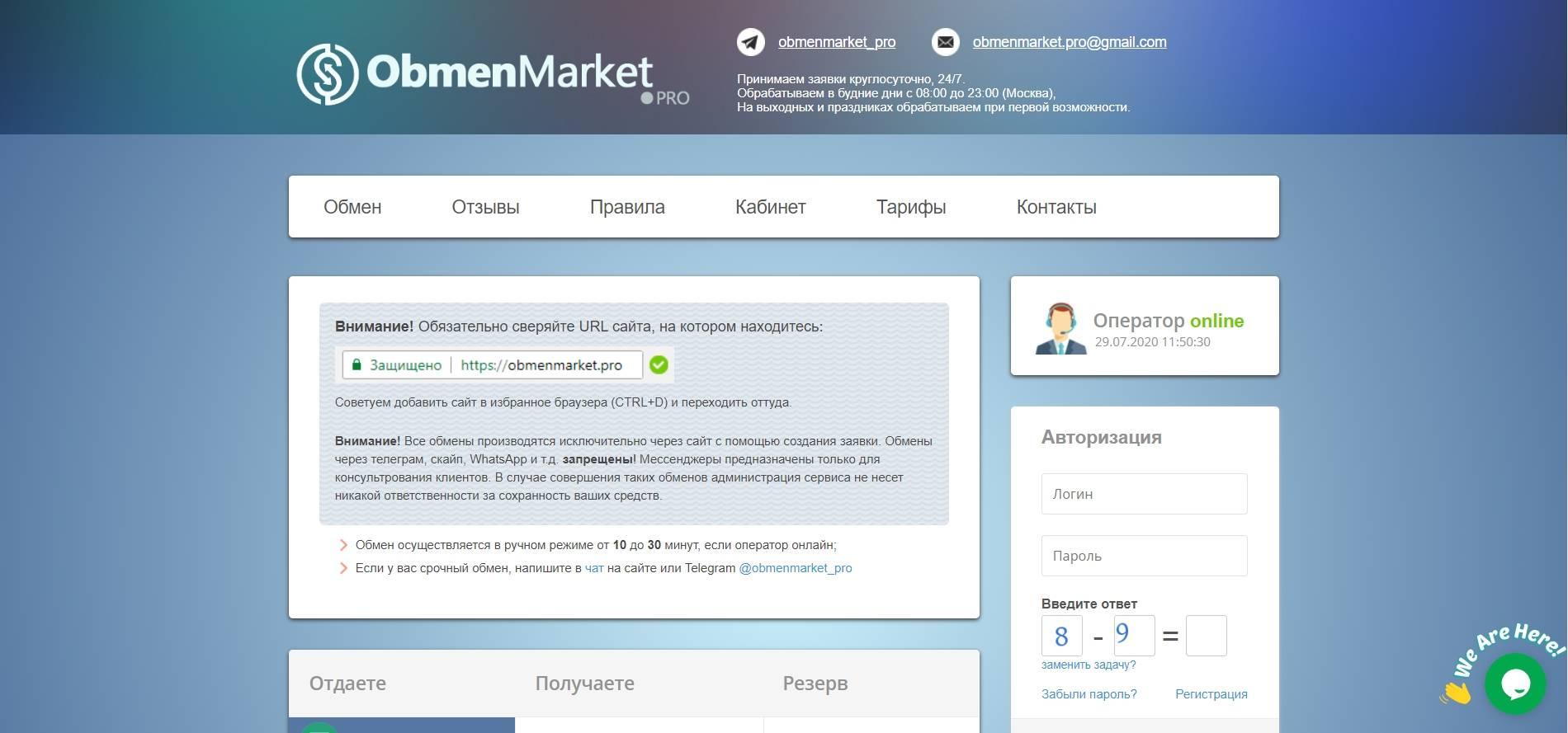 ObmenMarket