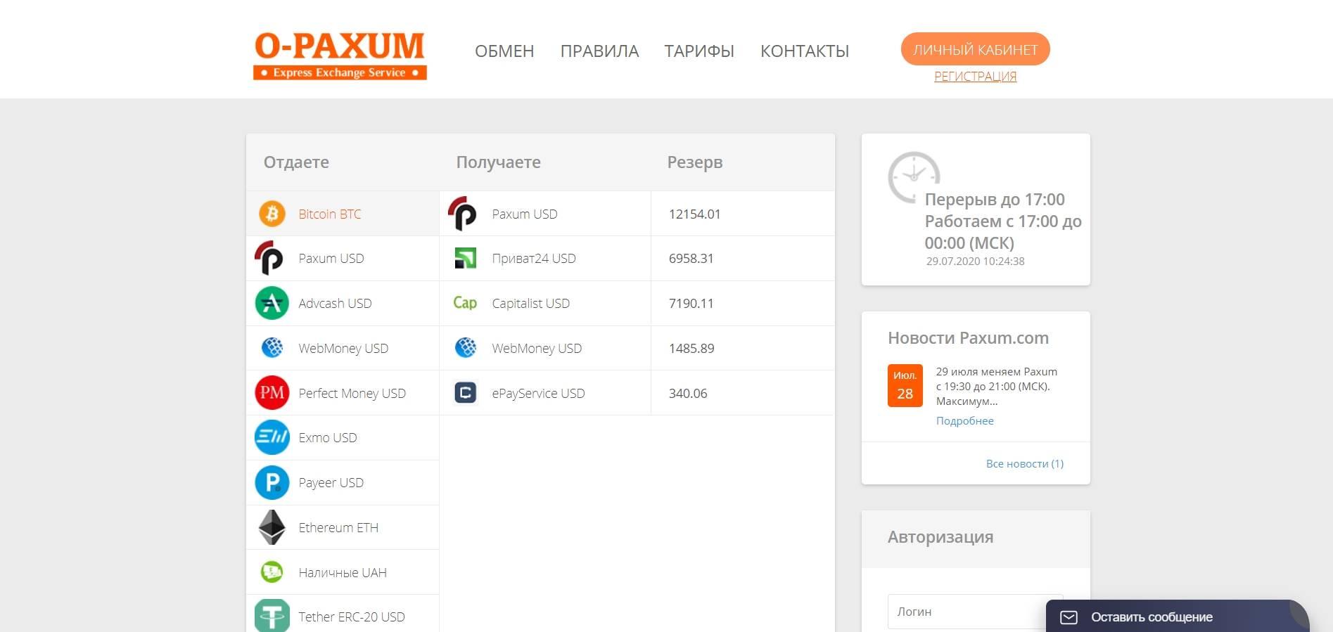 O-Paxum