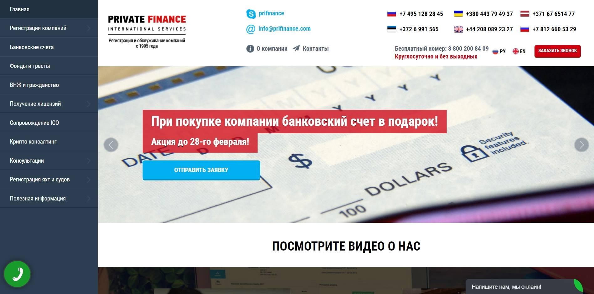 Prifinance