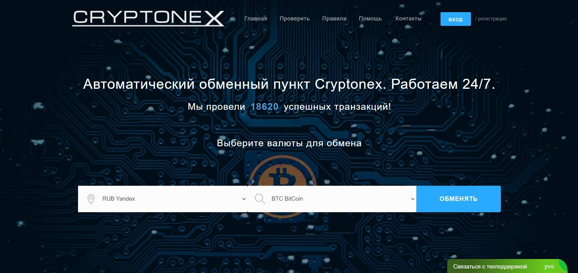 Cryptonex.top