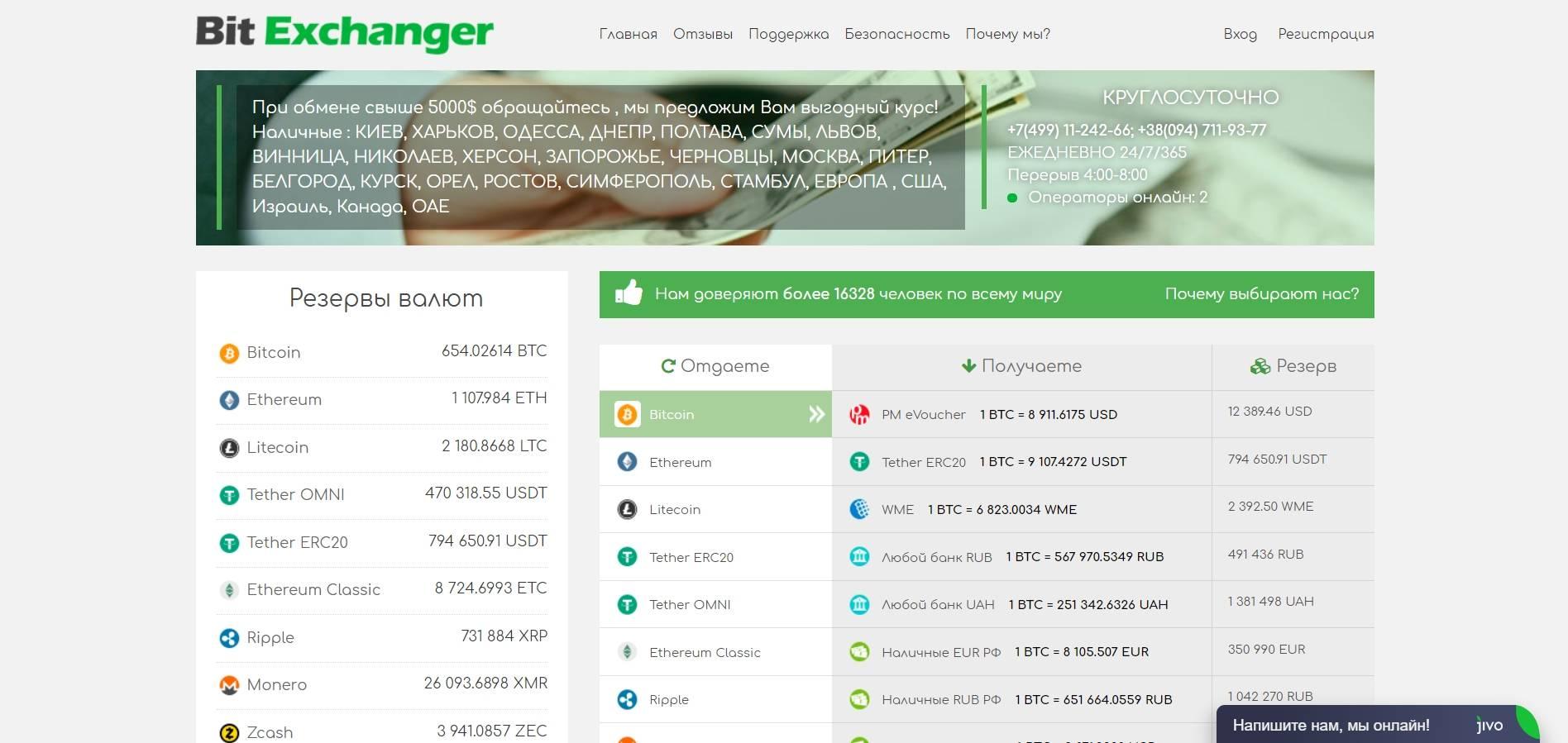 BitExchanger