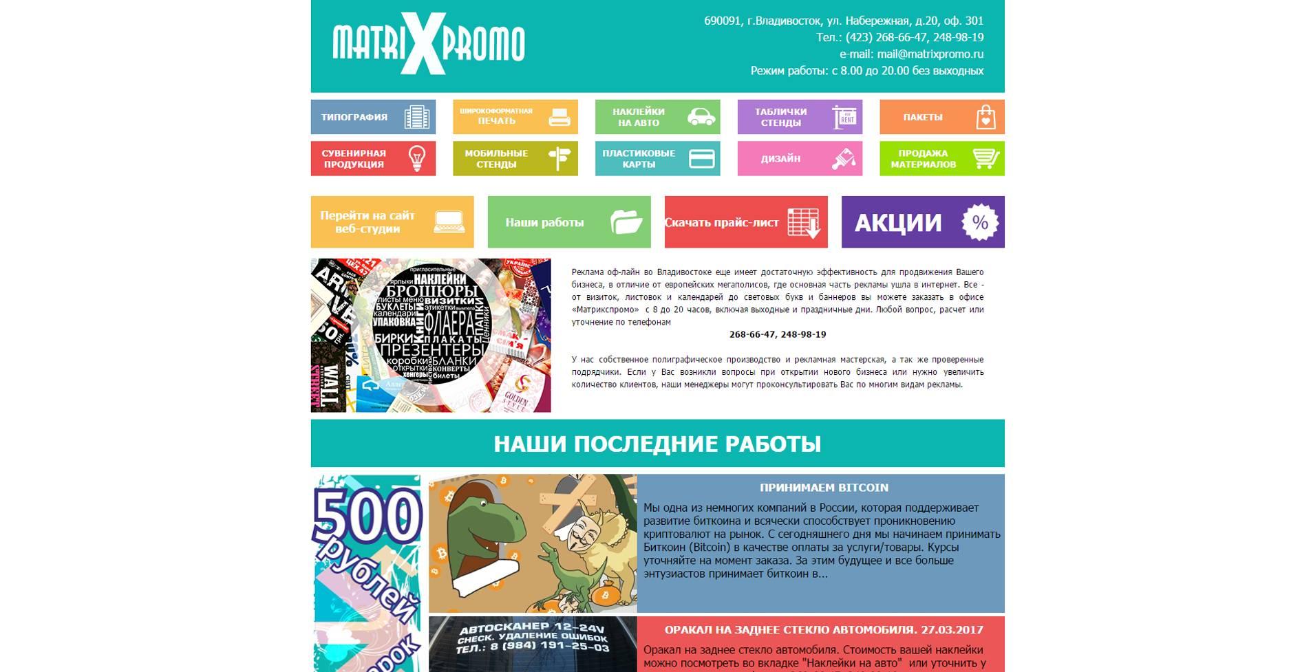 matriXpromo
