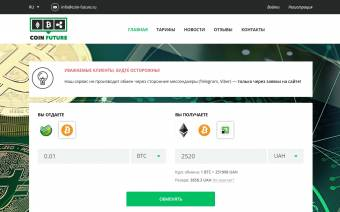 Coin-Future