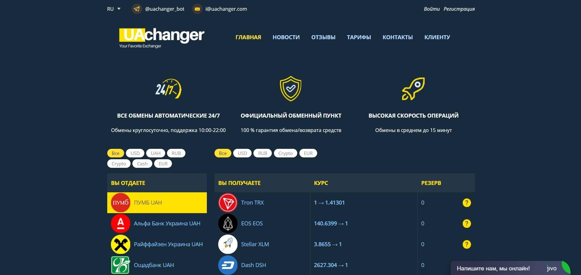 UAchanger