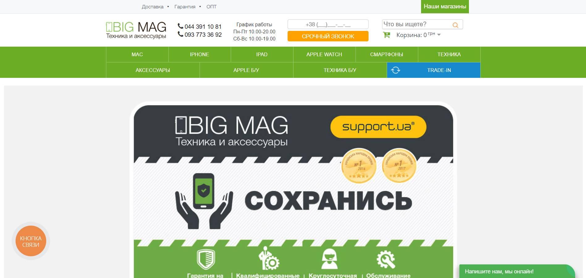 Bigmag Kharkov