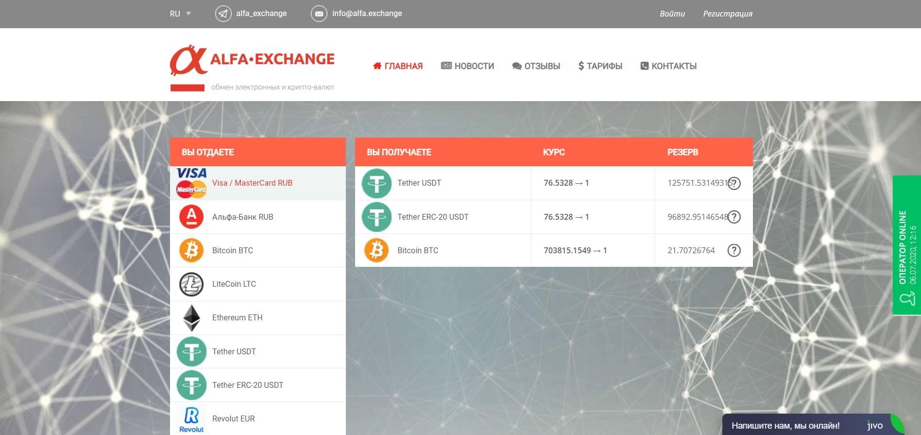 Alfa.Exchange