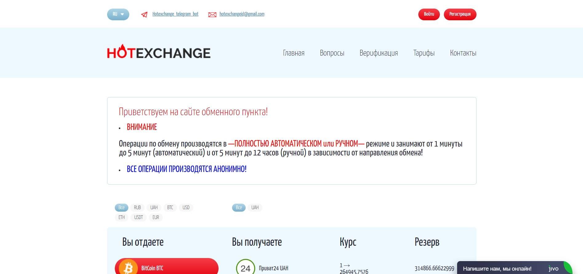 HotExchange