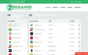 Z-Exchange