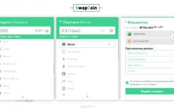 SwapCoin