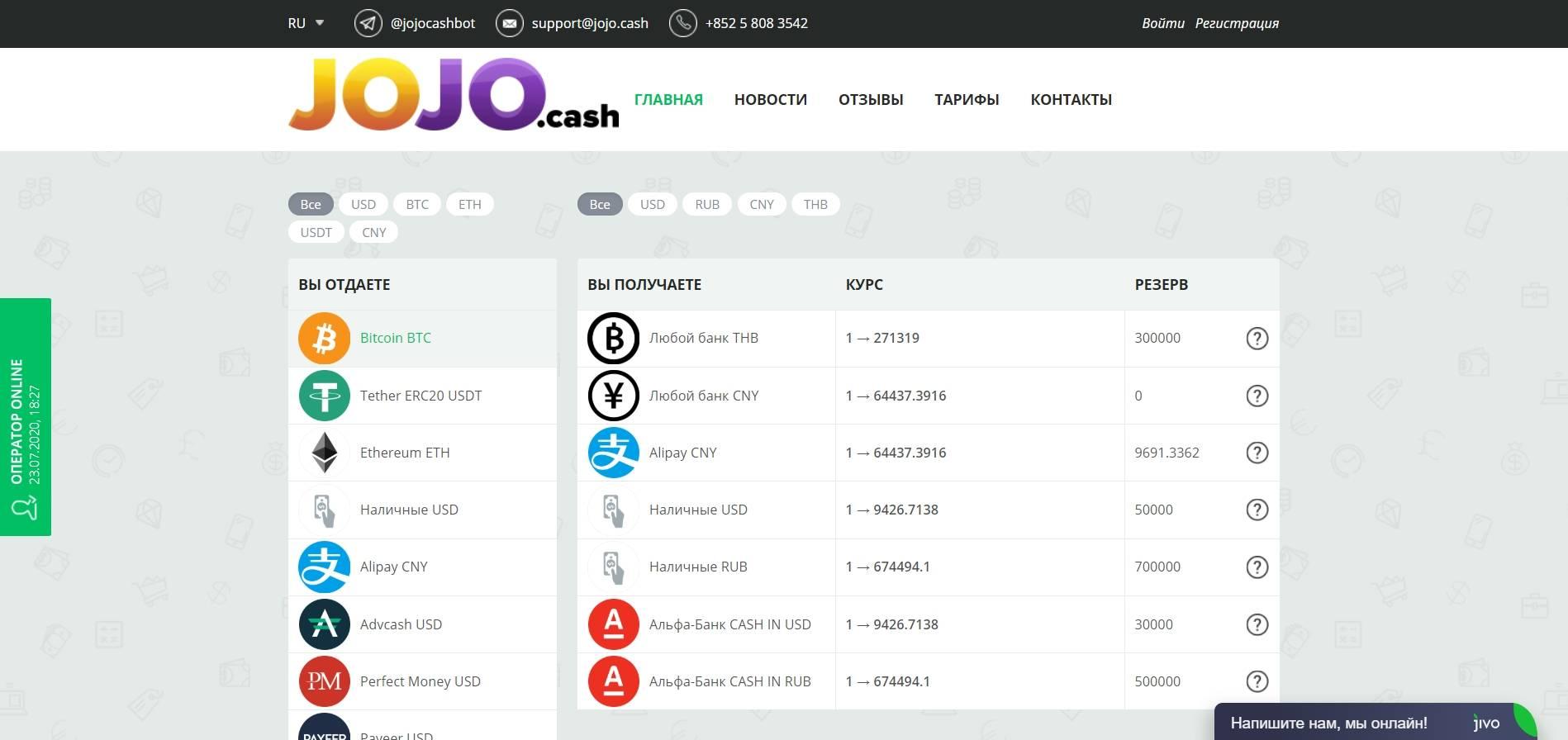 JoJo.cash