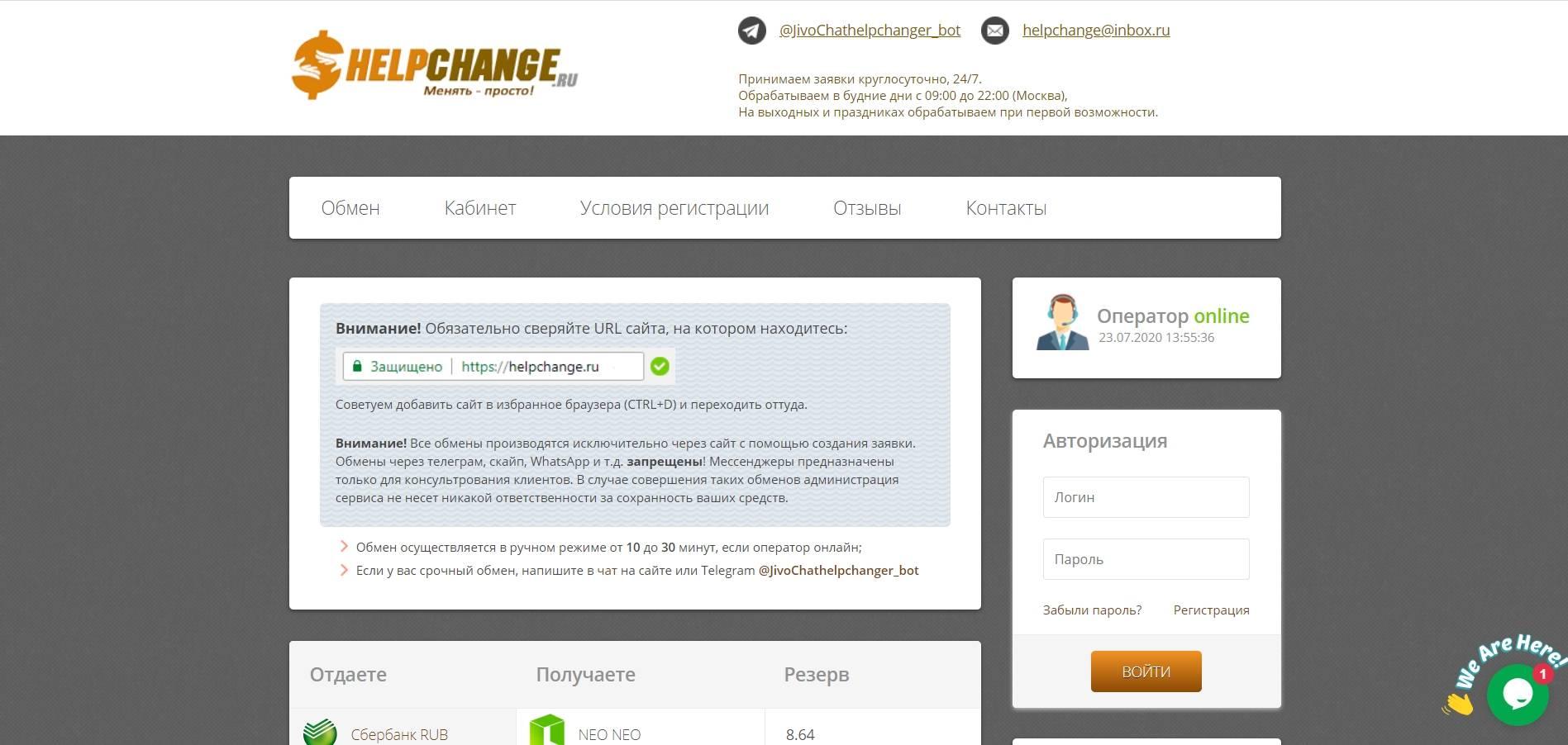 HelpChange