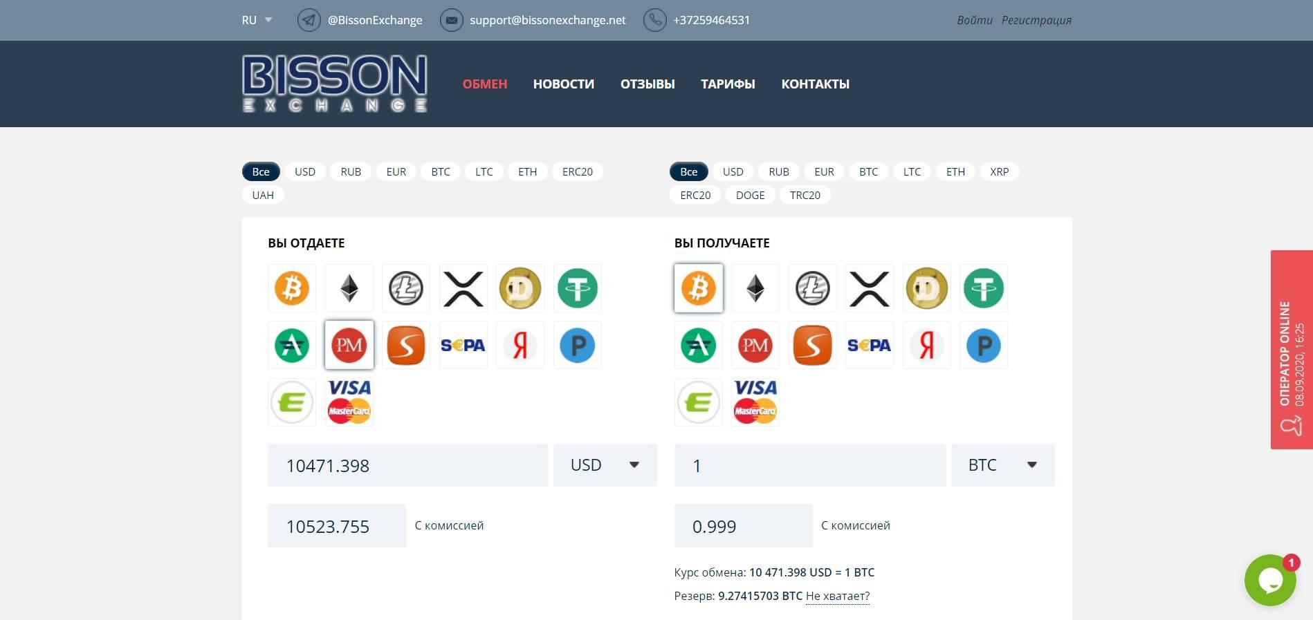 Bisson Exchange