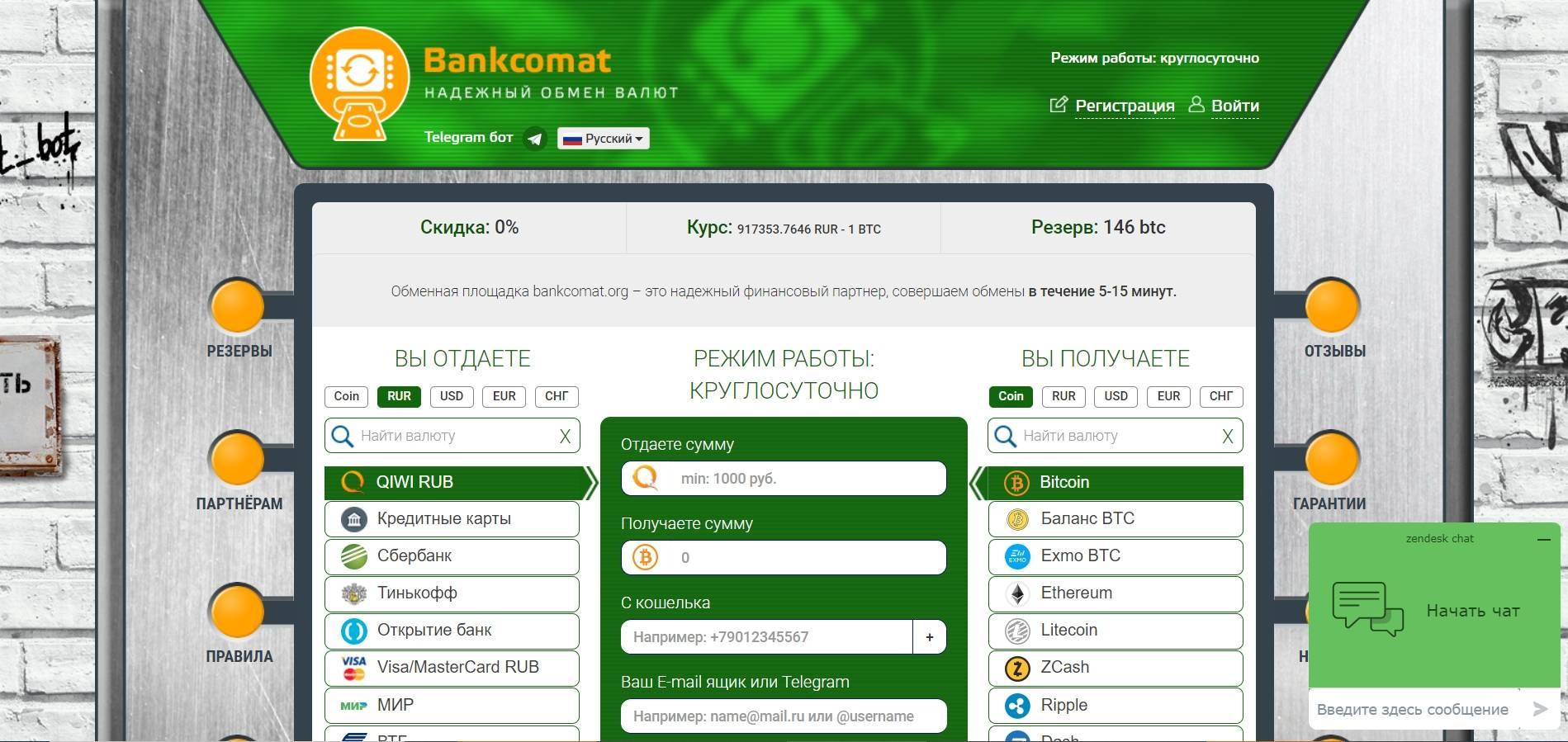 Bankcomat